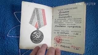 """Медаль """"Ветеран труда"""" небольшой обзор."""