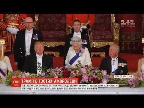 У Букінгемському палаці відзначали перший державний візит Трампа до Британії