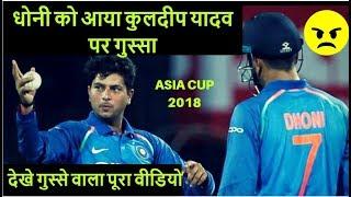 Dhoni angry on kuldeep yadav : Bowling karega ya bowler change kare