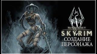 The elder scrolls v : skyrim - special edition • Создание персонажа