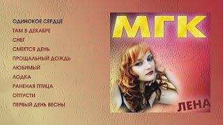 МГК - Лена (official audio album)