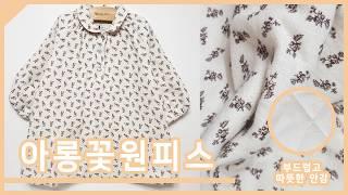 [베몽] 아롱꽃원피스 따뜻한 누빔 원피스 / 아동 꽃무…