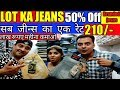 JEANS AT LOWEST PRICES IN MUMBAI   50% OFF ON BRANDED JEANS   BEST QUALITY JEANS IN BULK QUANTITY