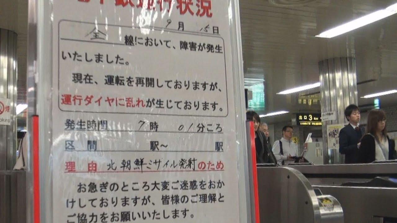 鉄道運転見合わせ、通勤客ら動揺 北朝鮮ミサイル日本通過 - YouTube