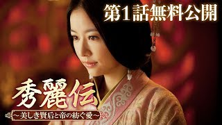 秀麗伝 ~美しき賢后と帝の紡ぐ愛~ 第42話