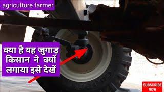 क्या है यह जुगाड़ और किसान ने अपने ट्रैक्टर पर क्यों लगाया देखें