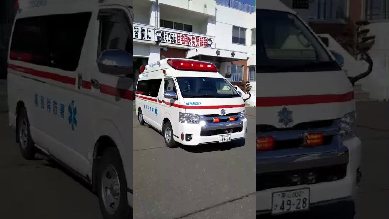 とかち広域消防局幕別救急1 - Yo...