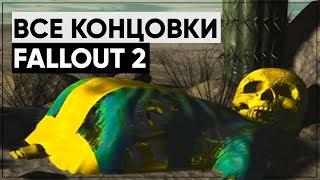 ☣ Все концовки Fallout 2! | ☢ Какая из них канон?