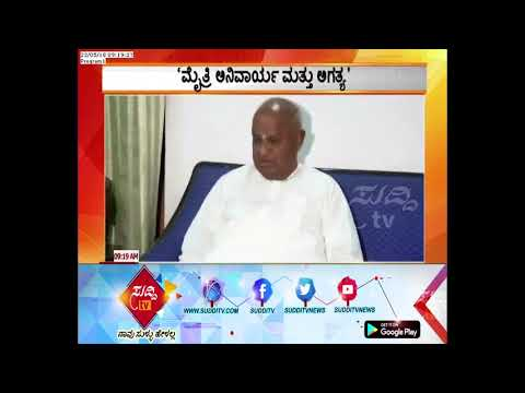 """""""Alliance Politics Is Inevitable & Necessary To Keep  BJP Away From Power"""", Says H.D Deve Gowda"""