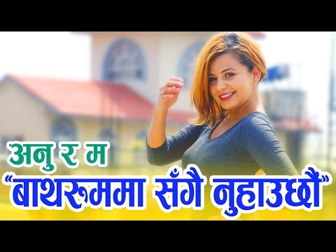 OK Masti Talk With Neeta || 'अनु र म बाथरुममा संगै नुहाउछौ, होटलको सामान चोरेकिछु' - नीता
