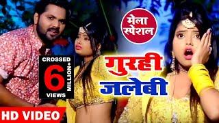 गुरही जलेबी - #Video Song - Samar Singh - Gurahi Jalabi Bichay Piya Melwa Me - Bhojpuri Songs 2019