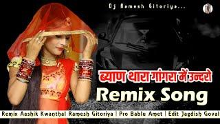 ब्याण थारा गांगरा में उन्दरो Dj Remix song !! काजल मेहरा सोंग । Rajasthani dj song !! dj jagdish
