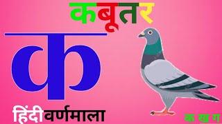 क से कबूतर, ख से खरगोश, हिंदी वर्णमाला,क ख ग, अ आ इ ई, K se kabutar, #Hindivarnamalaand pictures