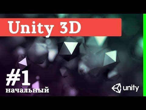 Юнити 3д видеоуроки