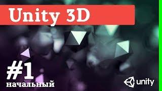 Создание игр / Уроки по Unity 3D / #1 - установка, интерфейс, создание террейна