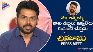 Karthi Makes FUN of Suriya   Chinna Babu Press Meet   Sayyeshaa   #ChinnaBabu   Telugu FilmNagar