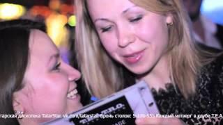 5.02.2015 Видеоотчет с вечеринки TatarStar в клубе TEATRO