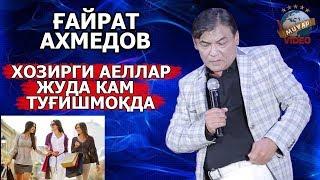 G`ayrat Ahmedov - Hozirgi ayollar juda kam tug`ishmoqda   Ғайрат Ахмедов - Хозирги аеллар жудa...