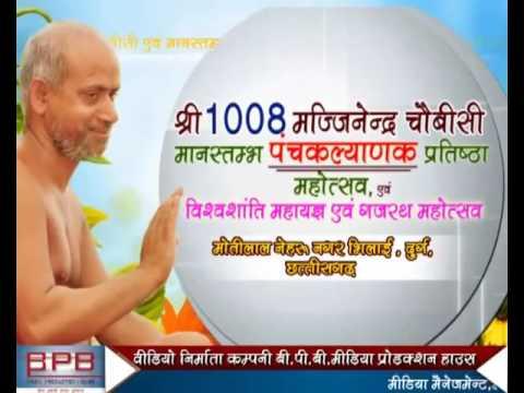 Bhilai news(1)