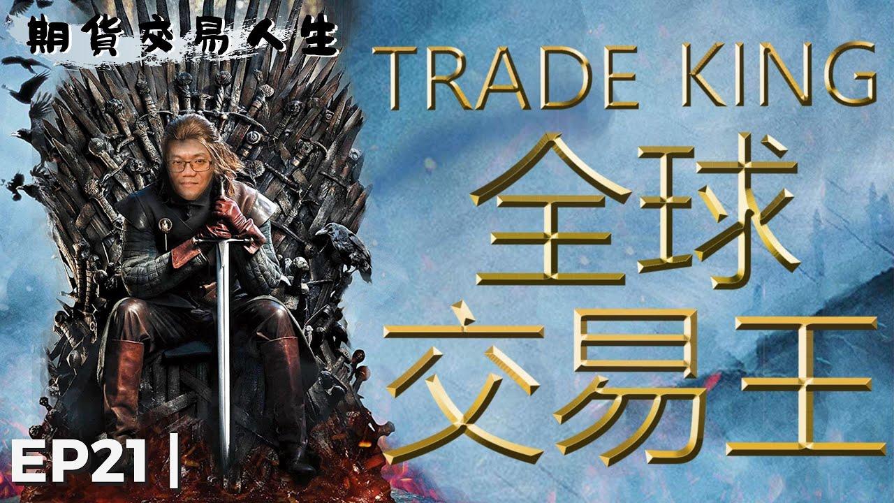期貨交易人生21|全球交易王