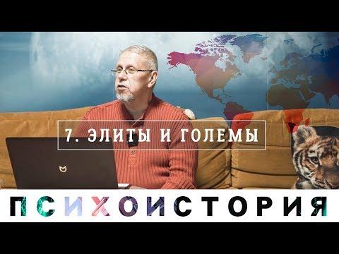 Сергей Переслегин. Психоистория.