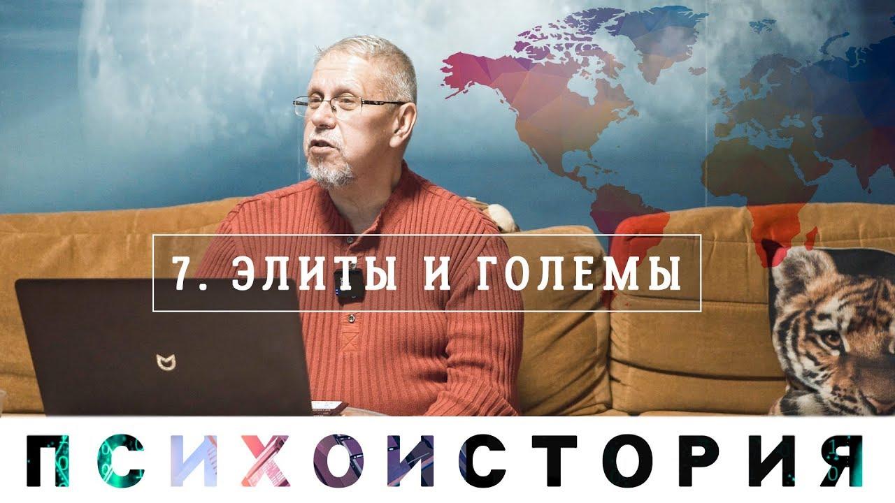 Сергей Переслегин. Психоистория. Лекция 4. Элиты и големы, ч.1