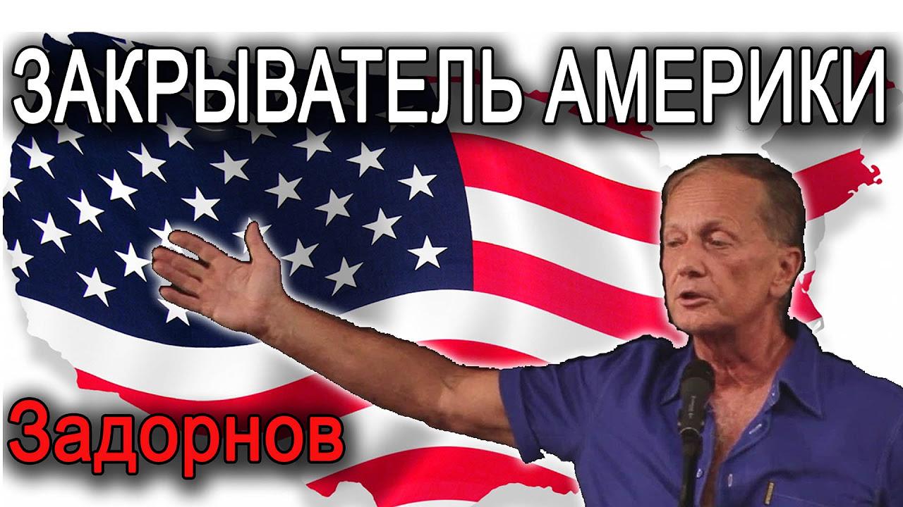 Михаил Задорнов. Ответ на санкции!