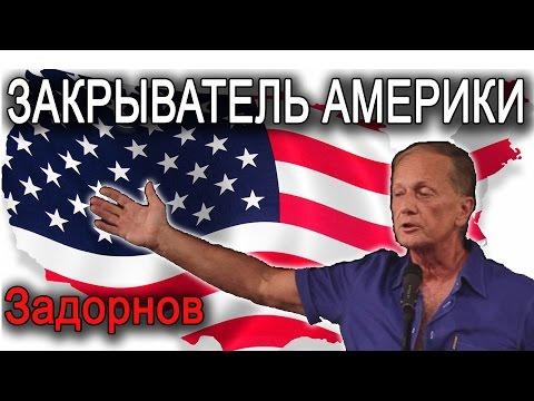 Михаил Задорнов. Ответ