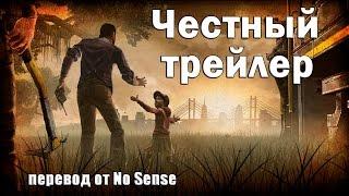 Честный трейлер Ходячие мертвецы Игра [No Sense озвучка]
