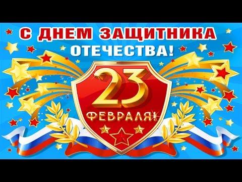 Поздравление с 23 февраля открытка