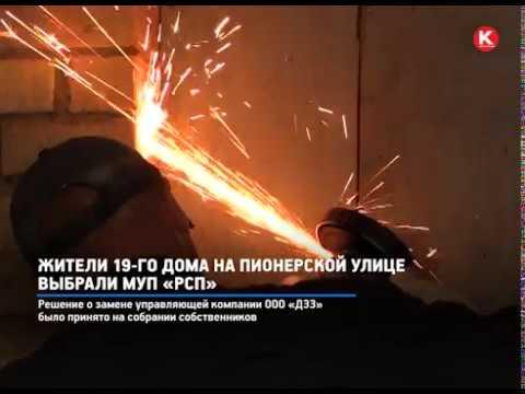 КРТВ. Жители 19-го дома на Пионерской улице выбрали МУП «РСП»