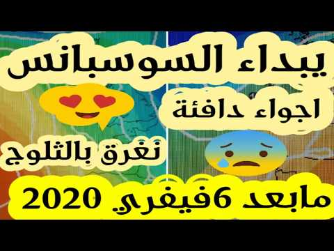 جديد طقس الجزائر  6 فيفري هل نغرق بالثوج والامطار...  او الاجواء المستقرة الدافئة  لنا متابعة...