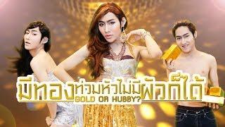 【OFFICIAL MV COVER】: มีทองท่วมหัว ไม่มีผัวก็ได้ (GOLD OR HUBBY?)