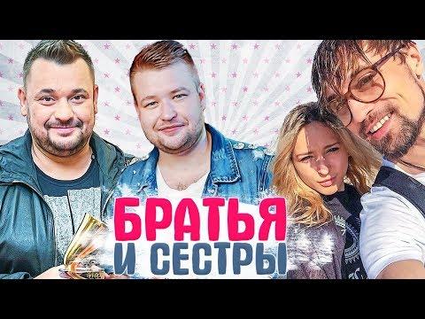 РОДСТВЕННИКИ ЗВЕЗД, которые могут вас удивить (Часть 2). Братья и сестры российских знаменитостей