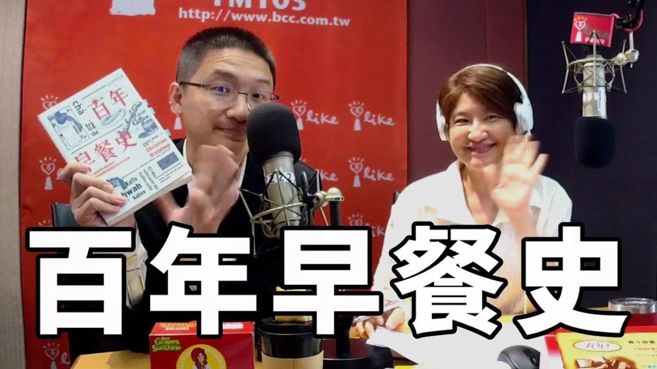 2020.05.27 理財生活通 專訪 周岐原【百年早餐史】 - YouTube
