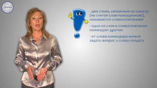 Русский 2 Что такое словосочетание