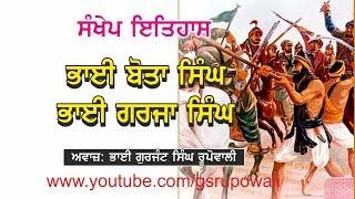 History of Bota Singh & Garja Singh | Bhai Gurjant Singh Rupowali | Audio book