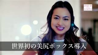 美尻のスペシャリスト岡部友が代表を務めるSPICE UP FITNESSが自社グル...