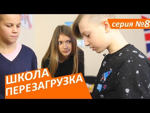#ШКОЛА. ПЕРЕЗАГРУЗКА . 8 серия 😊ЛИЗА НАЙС - Ржачные видео приколы