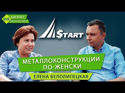 Как построить бизнес без вложений - Елена Белолипецкая