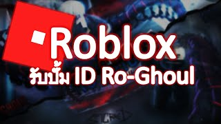 Ro-Ghoul 😊 Ro-Ghoul get the roblox pump ID.