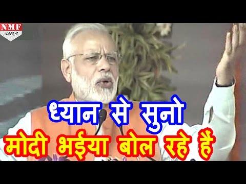 जब Bhojpuri में बोले Narendra Modi, Public हुई दिवानी