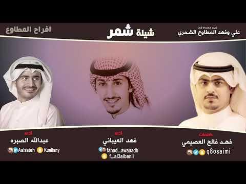 شيلة شمر | فهد فالح العصيمي