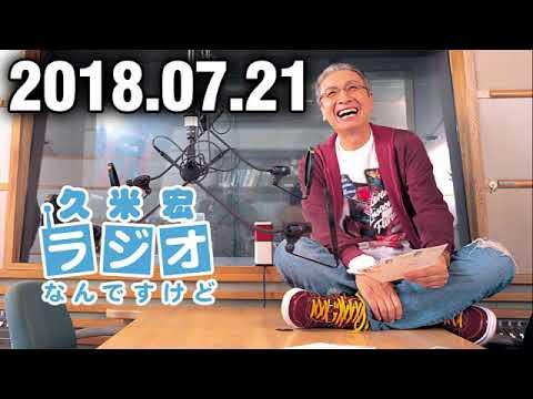 2018.07.21 久米宏 ラジオなんですけど 2018年07月21日