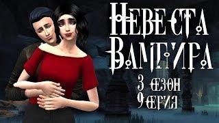 Сериал симс 4: Невеста вампира третий сезон 9 серия