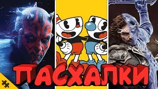 Пасхалки в играх: BATTLEFRONT 2, CUPHEAD, Shadow of War, Overwatch (Easter Eggs)