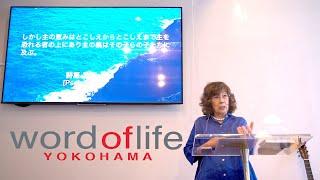 「壊れない信仰 Vol.2」松澤富貴子牧師・ワードオブライフ横浜