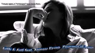 Download Artik & Asti feat. Артем Качер – Грустный дэнс Mp3 and Videos