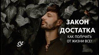 НАСТОЯЩЕЕ ЗНАНИЕ об Изобилии и Достатке /Сергей Финько