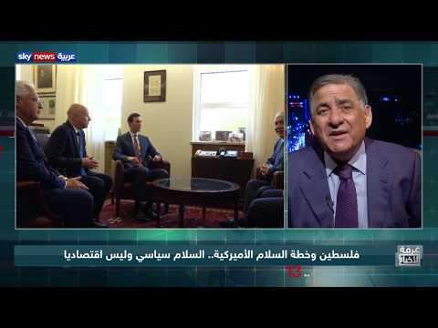 فلسطين وخطة السلام الأميركية.. السلام سياسي وليس اقتصاديا  - 03:53-2019 / 5 / 21